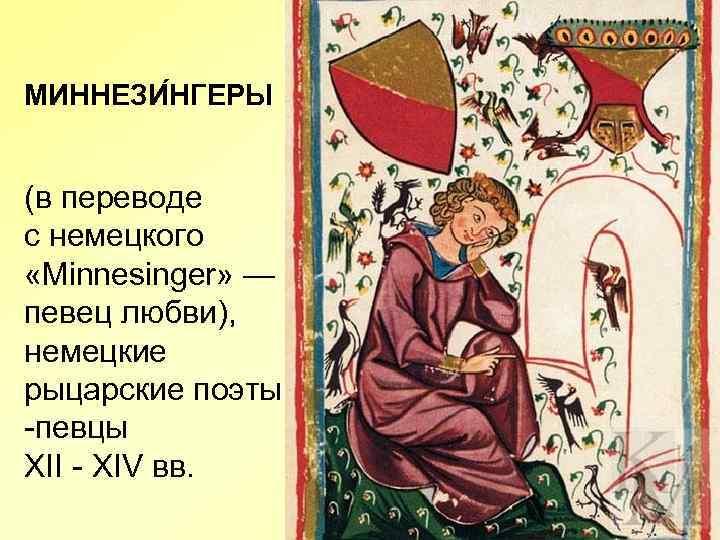 МИННЕЗИ НГЕРЫ (в переводе с немецкого «Minnesinger» — певец любви), немецкие рыцарские поэты -певцы