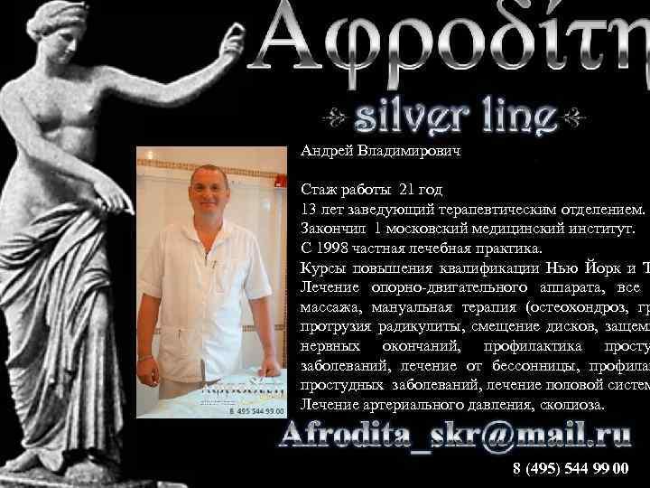Андрей Владимирович Стаж работы 21 год 13 лет заведующий терапевтическим отделением. Закончил 1 московский