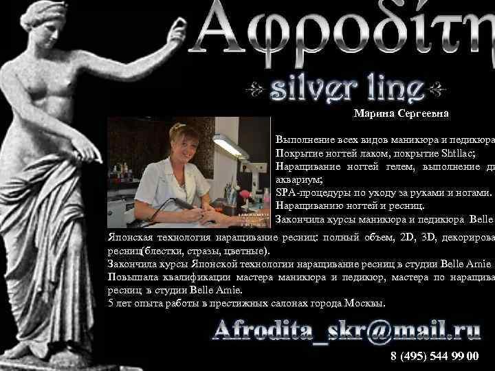 Марина Сергеевна Выполнение всех видов маникюра и педикюра Покрытие ногтей лаком, покрытие Shtllac; Наращивание