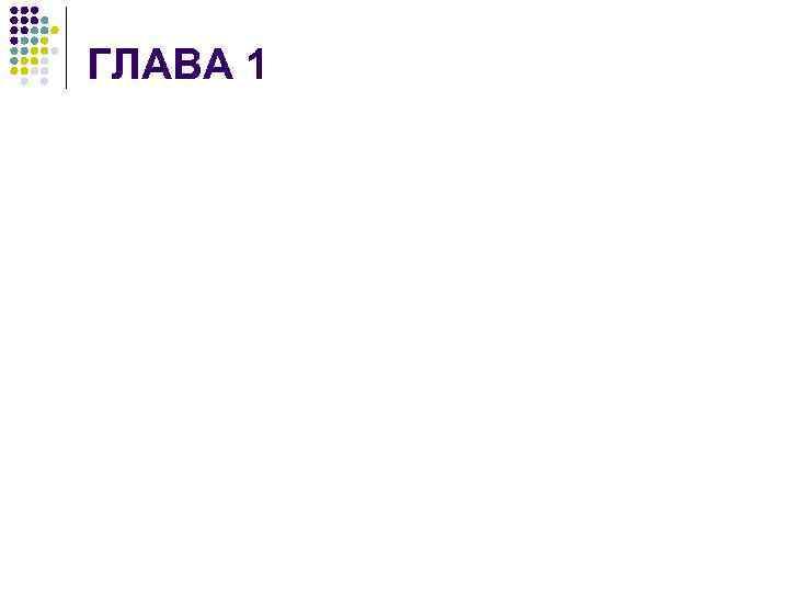 ГЛАВА 1