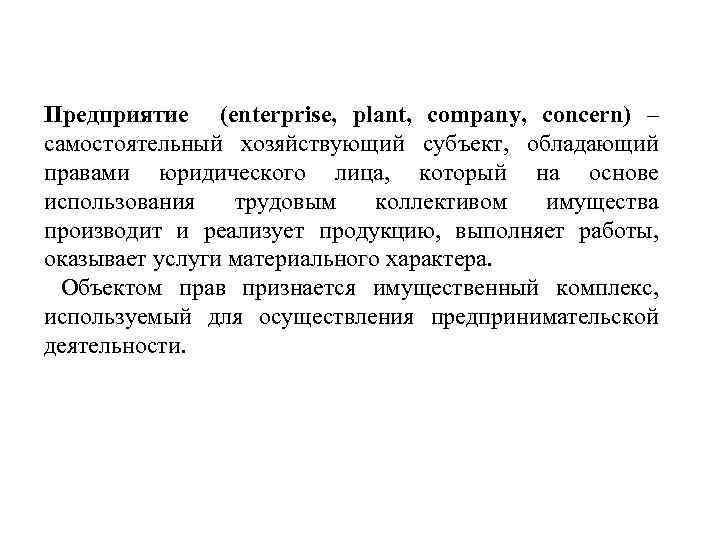Предприятие (enterprise, plant, company, concern) – самостоятельный хозяйствующий субъект, обладающий правами юридического лица, который