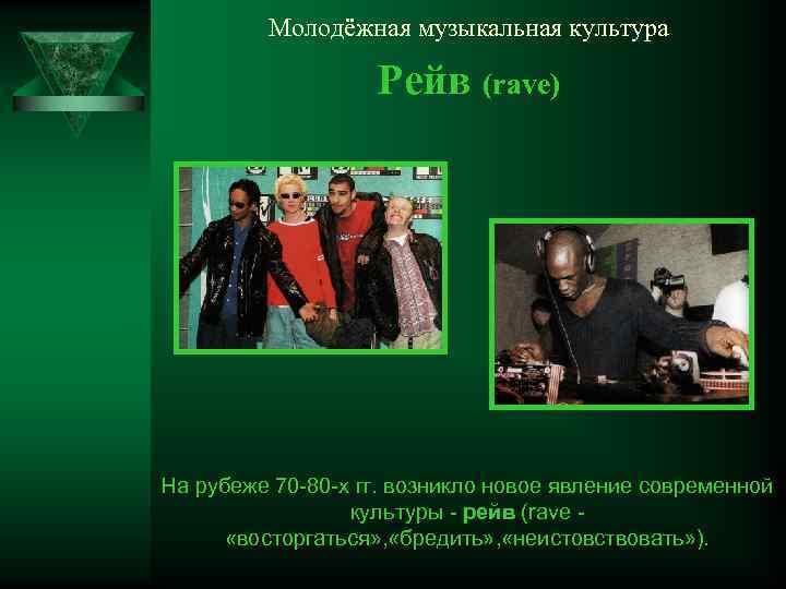 Молодёжная музыкальная культура Рейв (rave) На рубеже 70 -80 -х гг. возникло новое явление