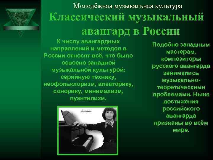 Молодёжная музыкальная культура Классический музыкальный авангард в России К числу авангардных направлений и методов