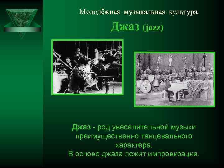 Молодёжная музыкальная культура Джаз (jazz) Джаз - род увеселительной музыки преимущественно танцевального характера. В