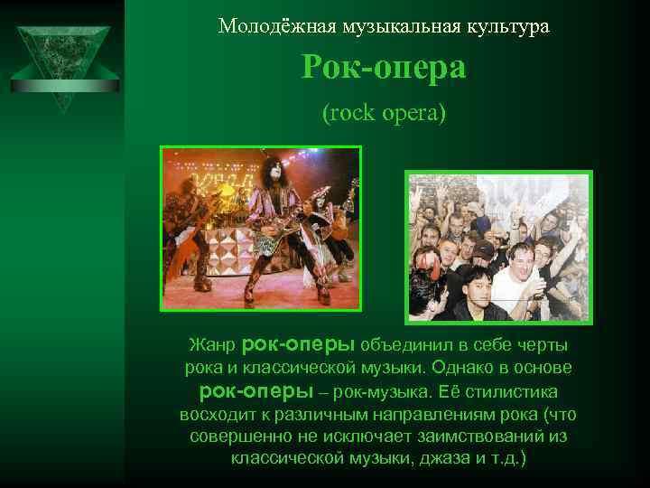 Молодёжная музыкальная культура Рок-опера (rock opera) Жанр рок-оперы объединил в себе черты рока и