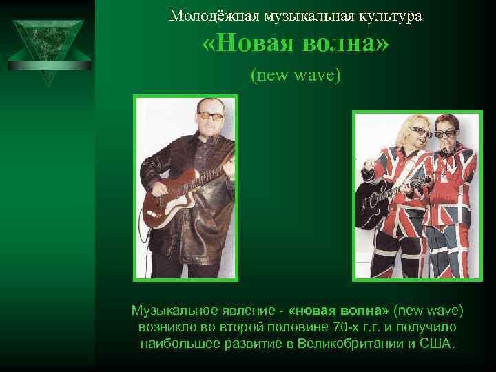 Молодёжная музыкальная культура «Новая волна» (new wave) Музыкальное явление - «новая волна» (new wave)