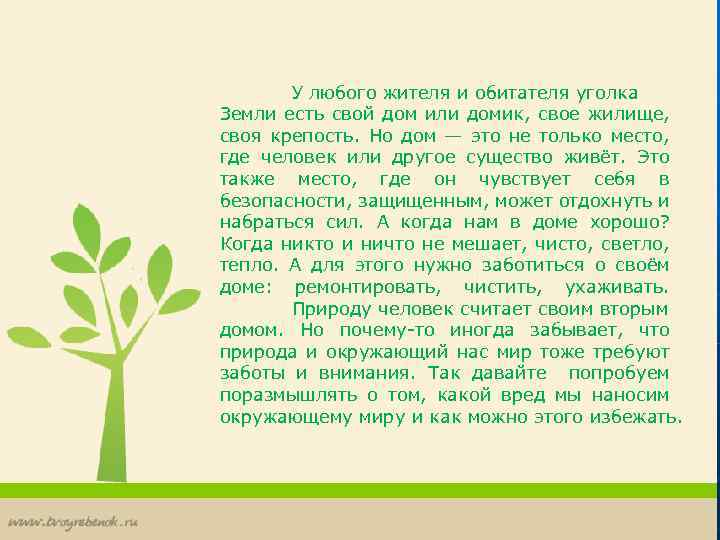 У любого жителя и обитателя уголка Земли есть свой дом или домик, свое жилище,