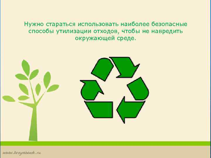 Нужно стараться использовать наиболее безопасные способы утилизации отходов, чтобы не навредить окружающей среде.