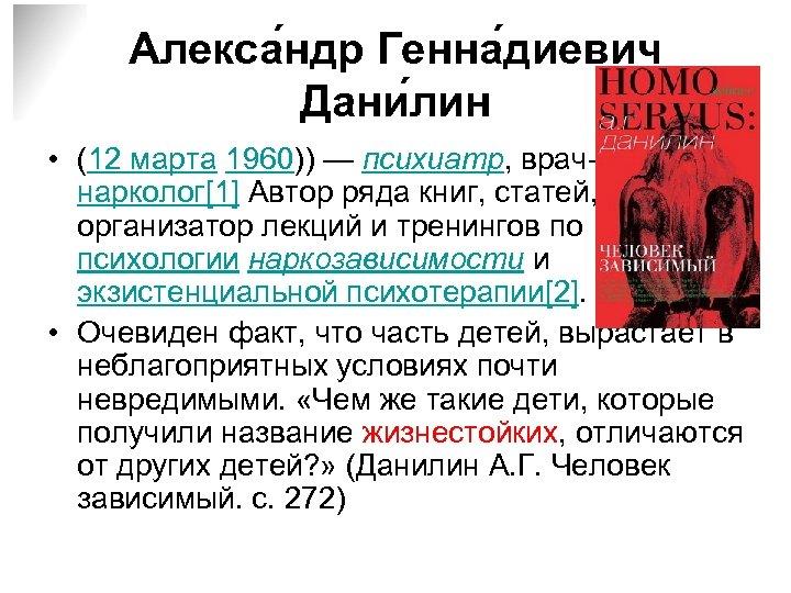 Алекса ндр Генна диевич Дани лин • (12 марта 1960)) — психиатр, врачнарколог[1] Автор