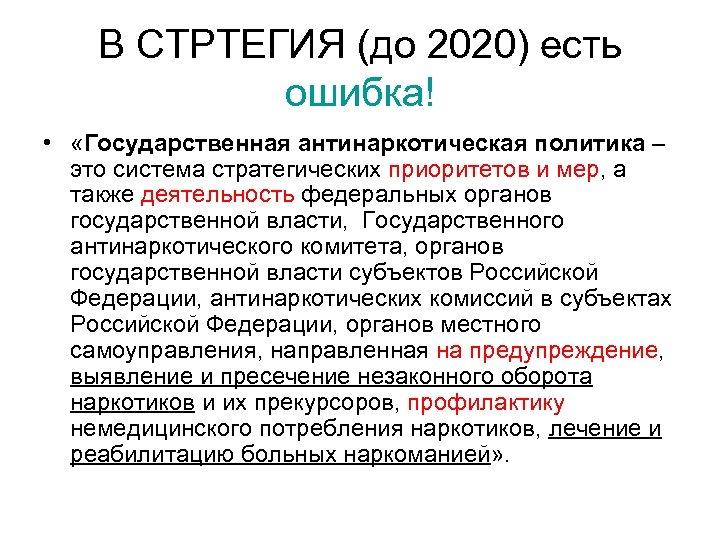 В СТРТЕГИЯ (до 2020) есть ошибка! • «Государственная антинаркотическая политика – это система стратегических