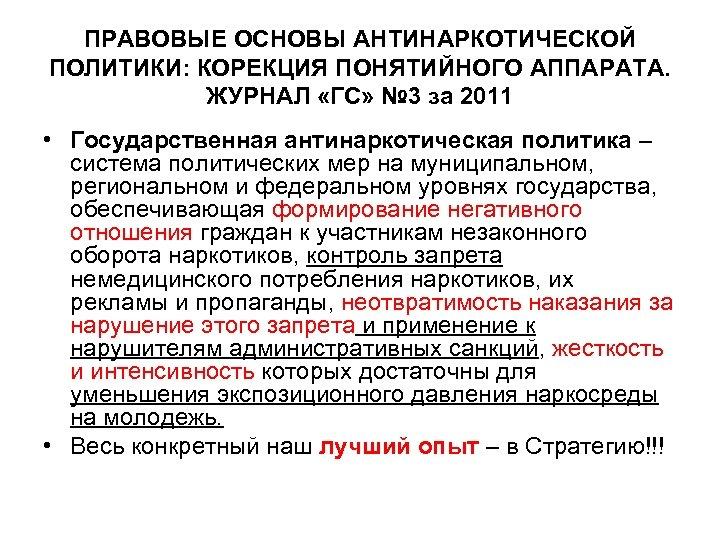 ПРАВОВЫЕ ОСНОВЫ АНТИНАРКОТИЧЕСКОЙ ПОЛИТИКИ: КОРЕКЦИЯ ПОНЯТИЙНОГО АППАРАТА. ЖУРНАЛ «ГС» № 3 за 2011 •