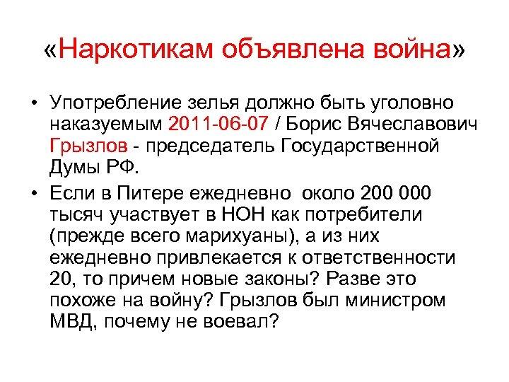 «Наркотикам объявлена война» • Употребление зелья должно быть уголовно наказуемым 2011 -06 -07