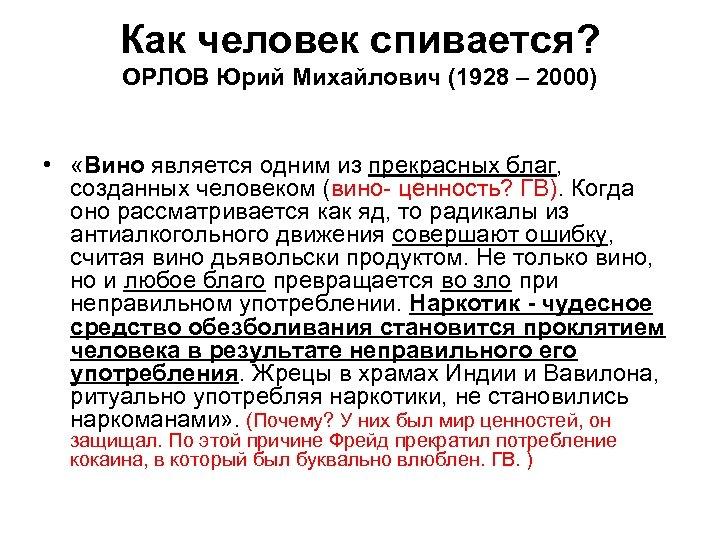 Как человек спивается? ОРЛОВ Юрий Михайлович (1928 – 2000) • «Вино является одним из