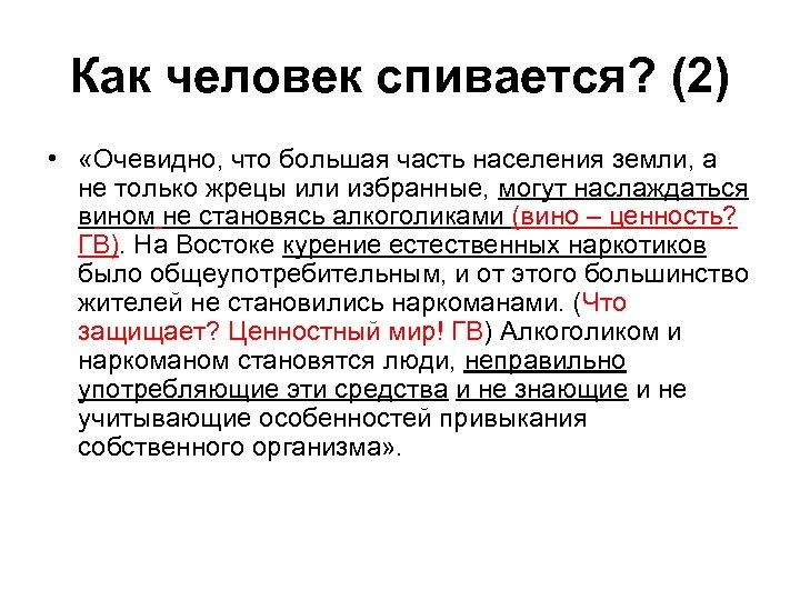 Как человек спивается? (2) • «Очевидно, что большая часть населения земли, а не только