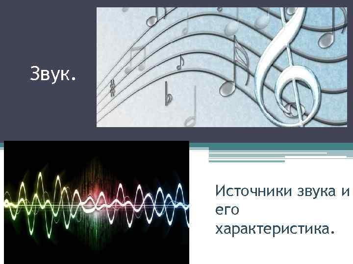 Звук. Источники звука и его характеристика.