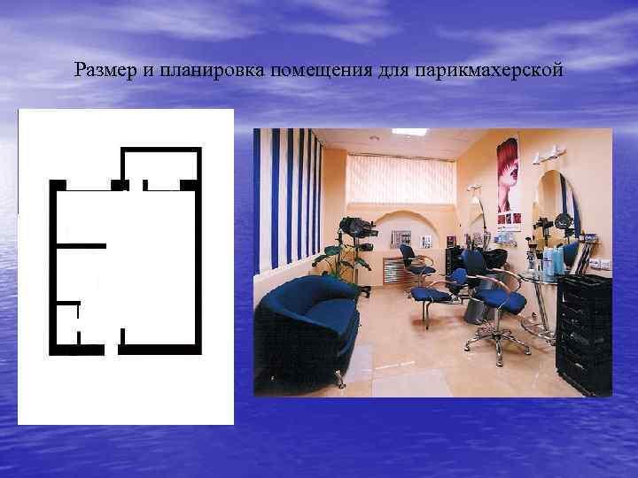 Размер и планировка помещения для парикмахерской