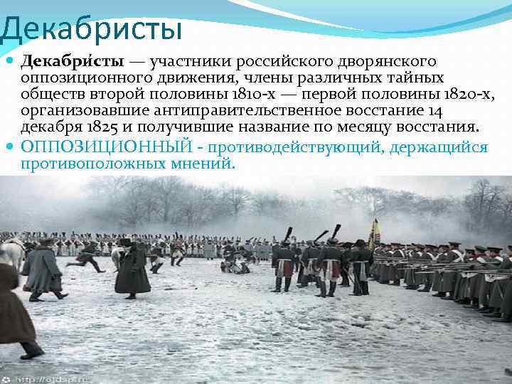 Декабристы Декабри сты — участники российского дворянского оппозиционного движения, члены различных тайных обществ второй