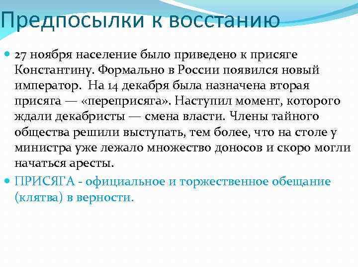 Предпосылки к восстанию 27 ноября население было приведено к присяге Константину. Формально в России