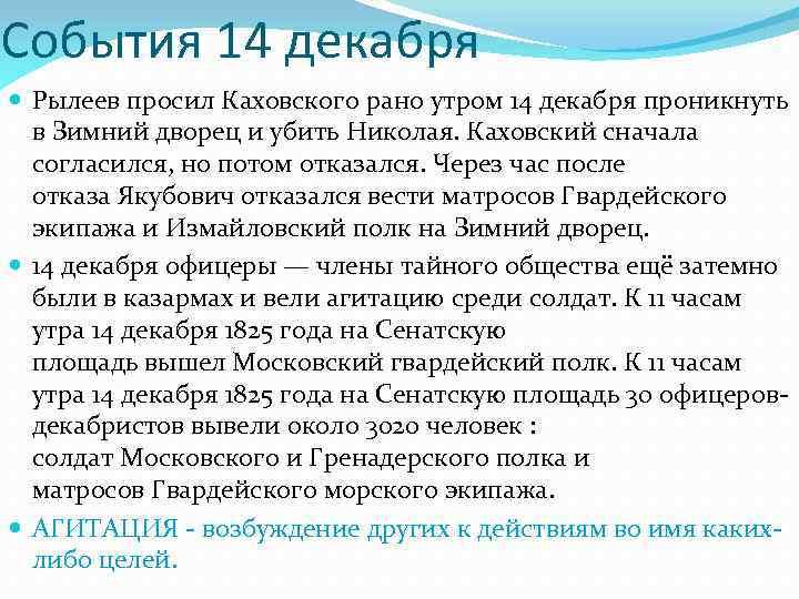События 14 декабря Рылеев просил Каховского рано утром 14 декабря проникнуть в Зимний дворец