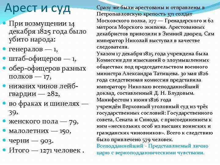 Арест и суд При возмущении 14 декабря 1825 года было убито народа: генералов —