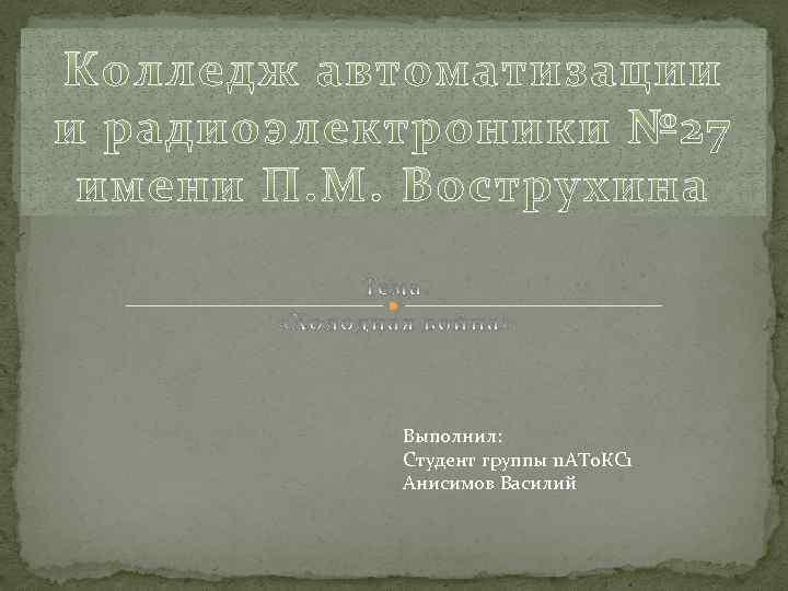 Выполнил: Студент группы 11 АТ 0 КС 1 Анисимов Василий