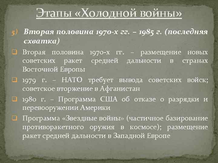 Этапы «Холодной войны» 5) Вторая половина 1970 -х гг. – 1985 г. (последняя схватка)