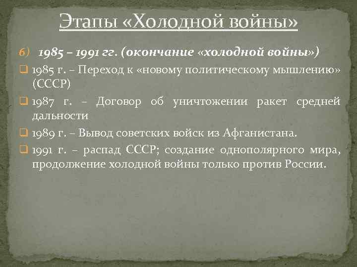 Этапы «Холодной войны» 6) 1985 – 1991 гг. (окончание «холодной войны» ) q 1985