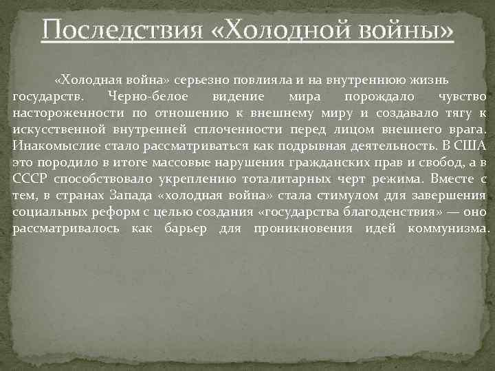 Последствия «Холодной войны» «Холодная война» серьезно повлияла и на внутреннюю жизнь государств. Черно-белое видение