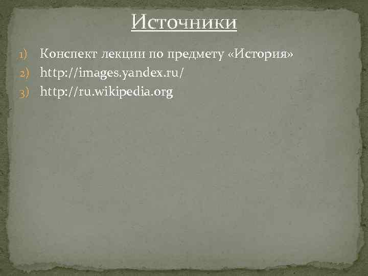 Источники Конспект лекции по предмету «История» 2) http: //images. yandex. ru/ 3) http: //ru.