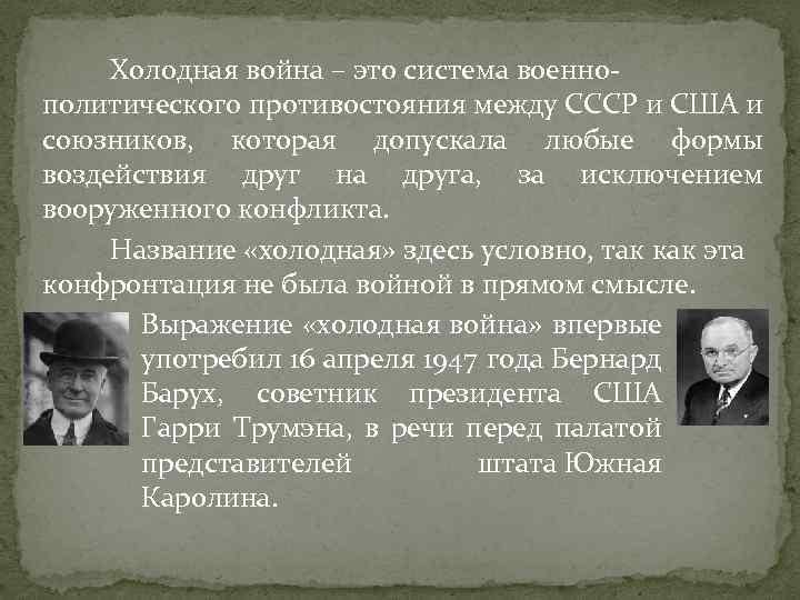 Холодная война – это система военнополитического противостояния между СССР и США и союзников, которая