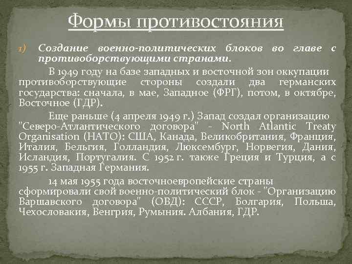 Формы противостояния Создание военно-политических блоков во главе с противоборствующими странами. В 1949 году на