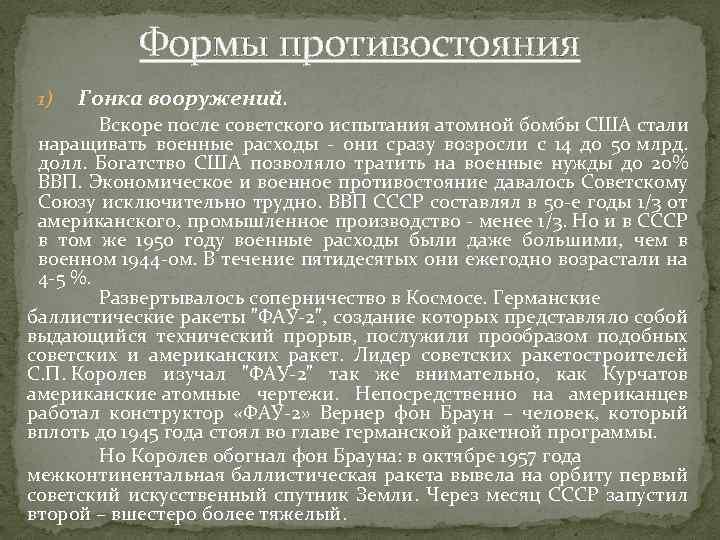 Формы противостояния 1) Гонка вооружений. Вскоре после советского испытания атомной бомбы США стали наращивать