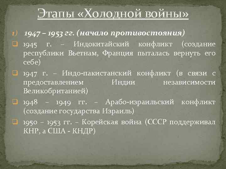 Этапы «Холодной войны» 1) 1947 – 1953 гг. (начало противостояния) q 1945 г. –