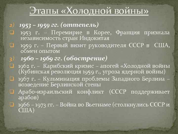 Этапы «Холодной войны» 2) 1953 – 1959 гг. (оттепель) q 1953 г. – Перемирие