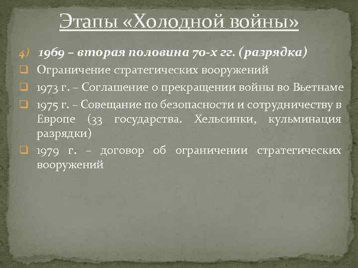 Этапы «Холодной войны» 4) 1969 – вторая половина 70 -х гг. (разрядка) q Ограничение