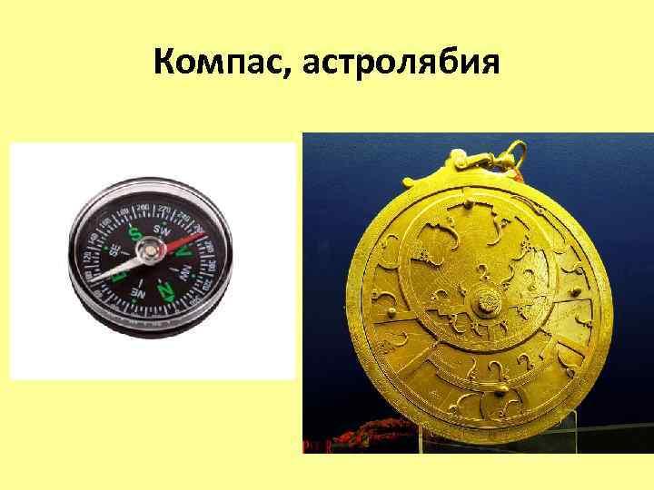Компас, астролябия
