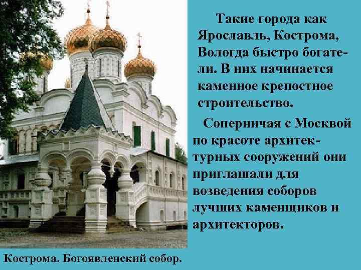 Такие города как Ярославль, Кострома, Вологда быстро богатели. В них начинается каменное крепостное строительство.