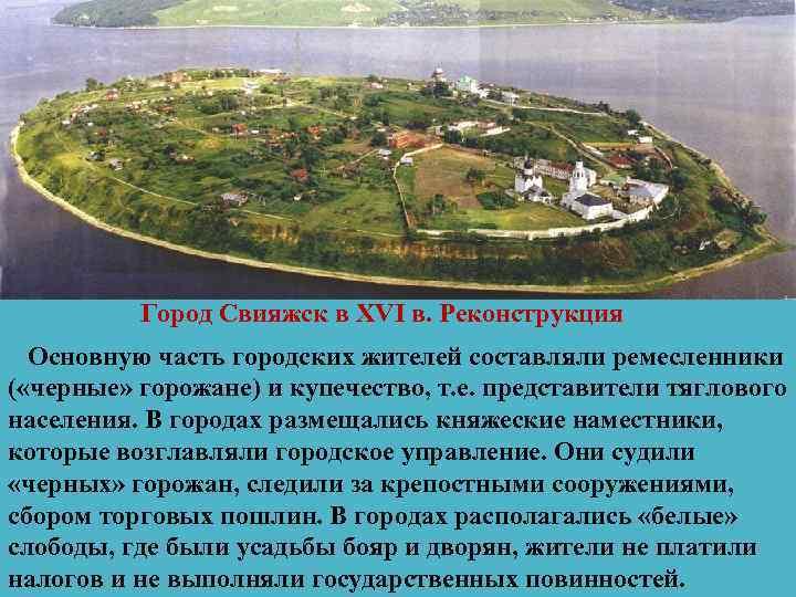 Город Свияжск в XVI в. Реконструкция Основную часть городских жителей составляли ремесленники ( «черные»