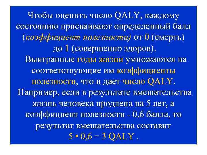 Чтобы оценить число QALY, каждому состоянию присваивают определенный балл (коэффициент полезности) от 0 (смерть)