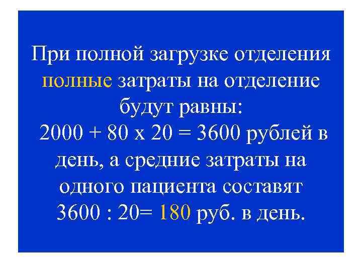При полной загрузке отделения полные затраты на отделение будут равны: 2000 + 80 х