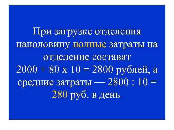 При загрузке отделения наполовину полные затраты на отделение составят 2000 + 80 х 10