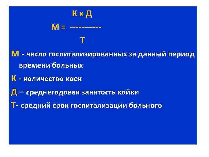 Кх. Д Показатели использования коечного фонда М = -----Т М - число госпитализированных за