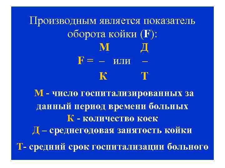 Производным является показатель оборота койки (F): М Д F = – или – К
