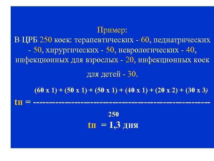 Пример: В ЦРБ 250 коек: терапевтических - 60, педиатрических - 50, хирургических - 50,