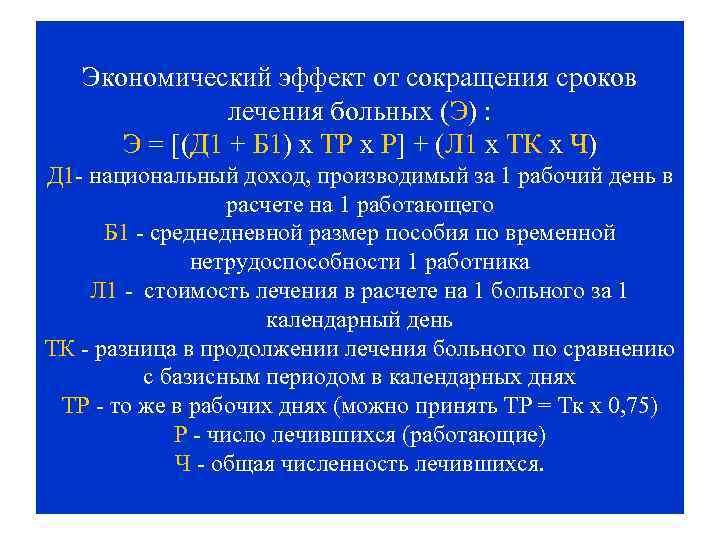 Экономический эффект от сокращения сроков лечения больных (Э) : Э = (Д 1 +