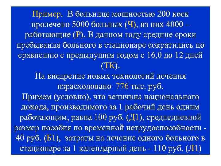 Пример. В больнице мощностью 200 коек пролечено 5000 больных (Ч), из них 4000 –