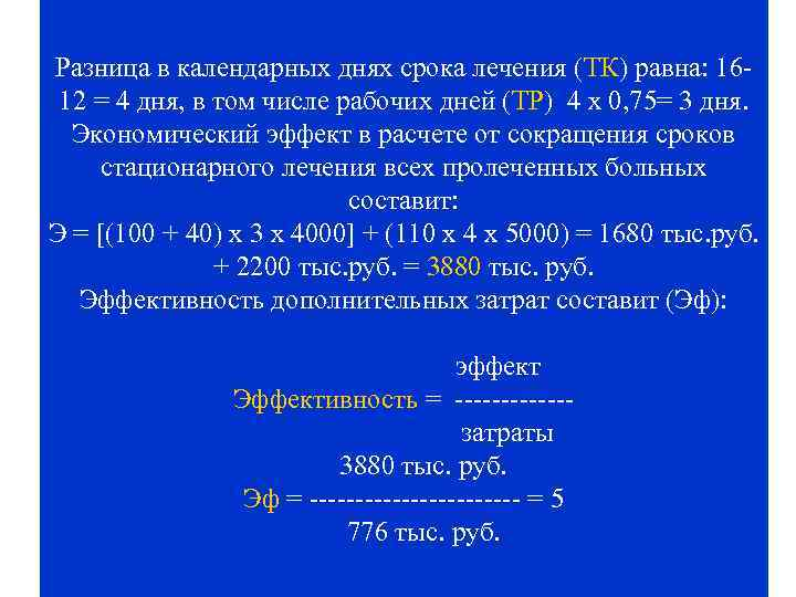 Разница в календарных днях срока лечения (ТК) равна: 1612 = 4 дня, в том