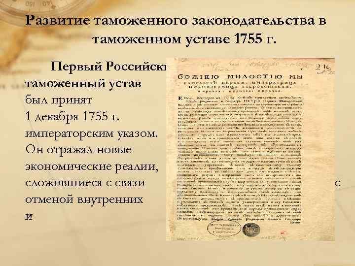 Развитие таможенного законодательства в таможенном уставе 1755 г. Первый Российский таможенный устав был принят