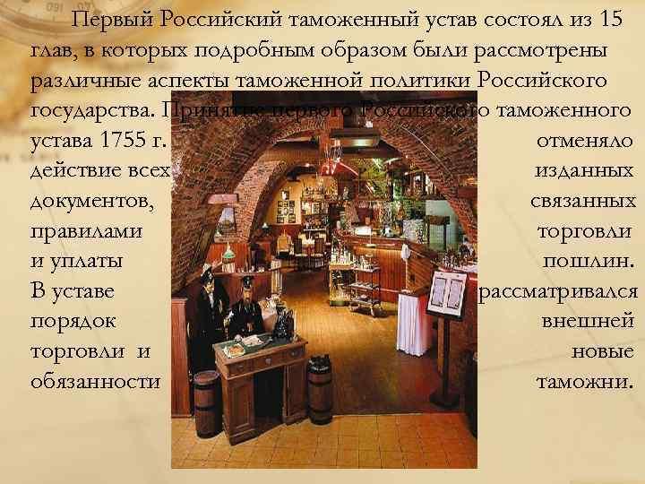 Первый Российский таможенный устав состоял из 15 глав, в которых подробным образом были рассмотрены