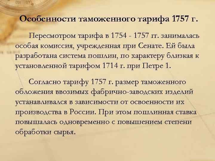 Особенности таможенного тарифа 1757 г. Пересмотром тарифа в 1754 - 1757 гг. занималась особая